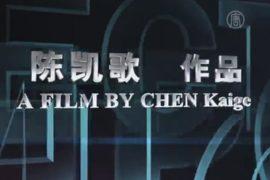Фильм-номинант на «Оскар» – про китайский Интернет