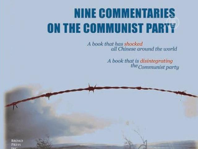 8 лет книге, которая продолжает потрясать Китай