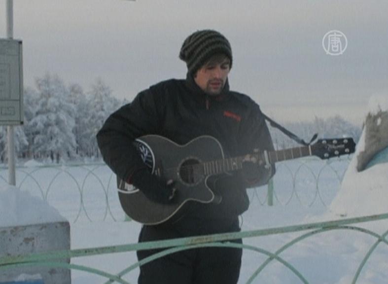 Британец дал в Якутии рекордно холодный концерт