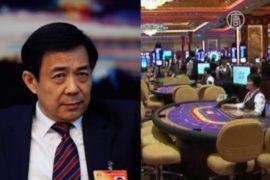 Следы Бо Силая ведут в казино Макао?