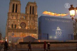 Собору Парижской Богоматери – 850