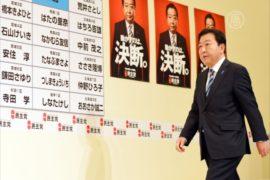 Премьер Японии проиграл выборы и ушёл