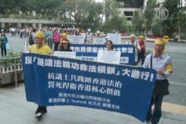 Протестующие в Гонконге опасаются влияния КПК