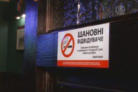 В украинских ресторанах полностью запретили курить