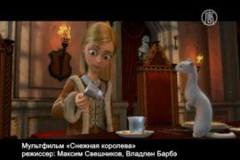 Мультфильм «Снежная Королева» выходит в прокат