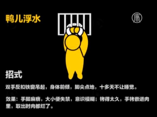 Свидетели говорят о применении пыток в тюрьмах КНР