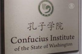 Институты Конфуция: образование или пропаганда?