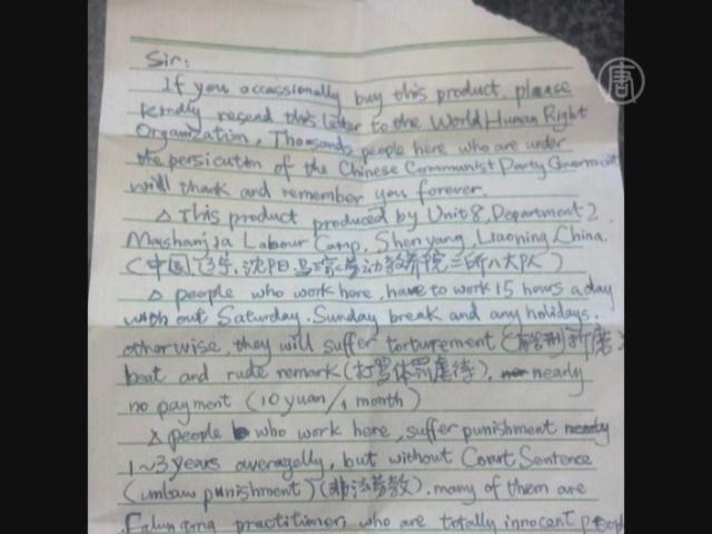 Американка нашла «крик о помощи» в игрушке из КНР