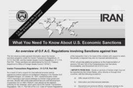 Документ подтвердил запрещённые поставки в Иран