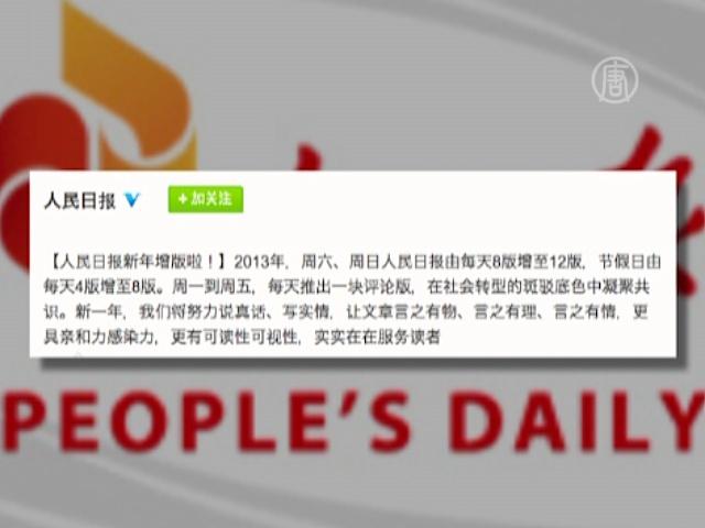 Газета КНР «постарается говорить правду»