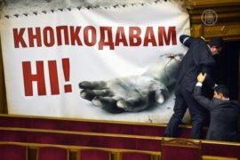 Украинские депутаты заблокировали открытие сессии