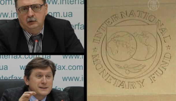 Эксперты — о сотрудничестве Украины с МВФ