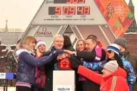 Москва начала обратный отсчет до Олимпиады