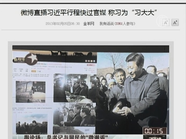В сети появился загадочный фан-клуб главы КНР