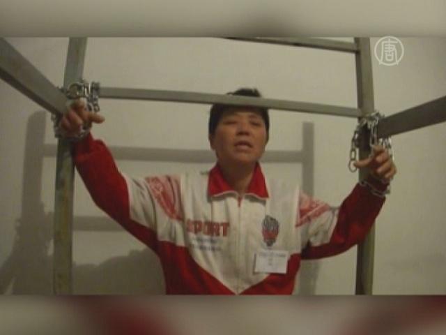 Методы пыток сняла на видео жертва в Китае