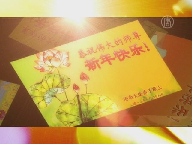 Тысячи открыток из КНР: китайцы уважают Фалуньгун
