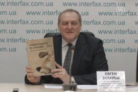 В Киеве представили отчет о соблюдении прав человека