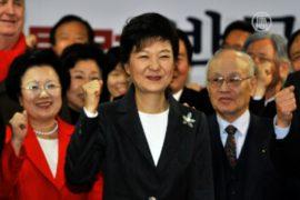 В Южной Корее вступает на пост женщина-президент