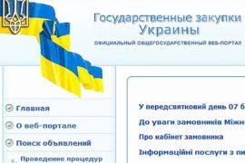 Эксперт — о коррупции в госзакупках Украины