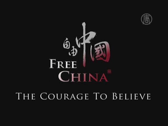 «Свободный Китай» показали в парламенте Швеции