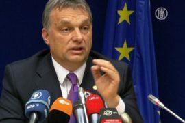 Премьер Венгрии отвергает критику Евросоюза