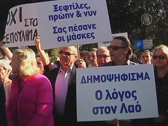 Кипрские вкладчики паникуют