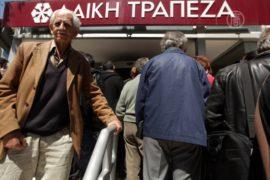 Кипр: банки открылись, но дают мало денег