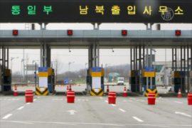 Северная Корея официально закрыла Кэсон
