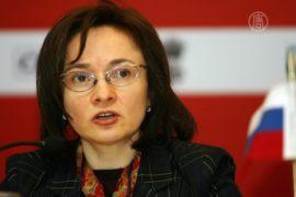 Центробанк РФ возглавит Эльвира Набиуллина