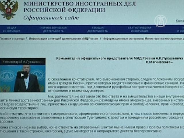 Москва дала свой ответ на «список Магнитского»