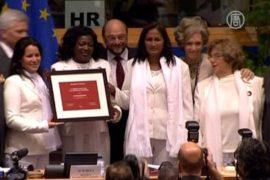 Кубинские диссидентки получили премию Сахарова