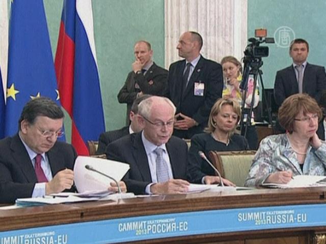 В Екатеринбурге прошел саммит Россия – ЕС