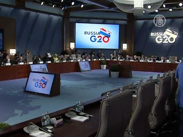 G20 будет бороться с уклонистами от налогов