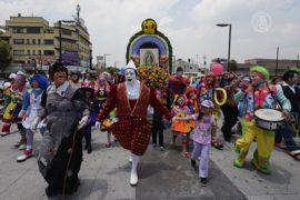 Мексика: к базилике идут клоуны