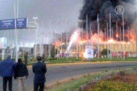 Пожар уничтожил терминал аэропорта Кении