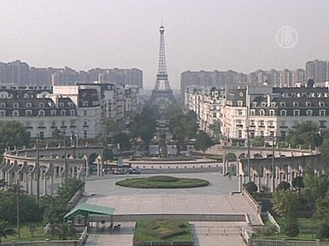 Мини-Париж «Made in China»