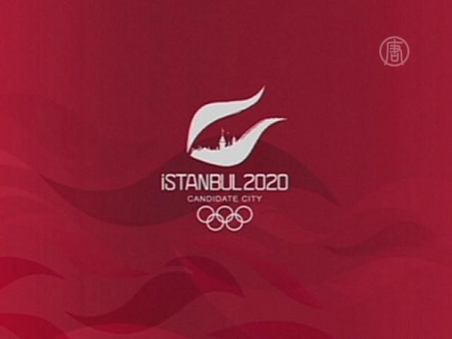Стамбул борется с Мадридом и Токио за Олимпиаду