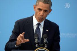 Призыв Обамы вызвал смешанную реакцию