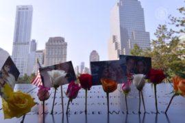 США почтили память жертв теракта 11 сентября