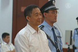 Бо Силай приговорен к пожизненному заключению