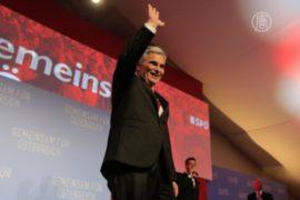 Правящая коалиция Австрии дотянула до большинства
