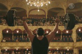 Фильм о самом сильном человеке презентовали в Украине