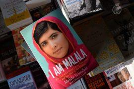 Книга Малалы появилась в магазинах Пакистана