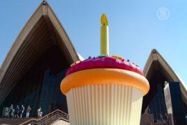 Оперный театр Сиднея отметил юбилей
