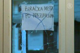 Выборы в Косово: погромы и насилие