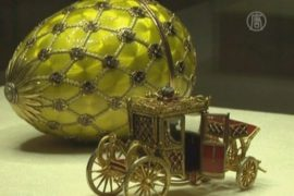 В Санкт-Петербурге открылся частный музей Фаберже