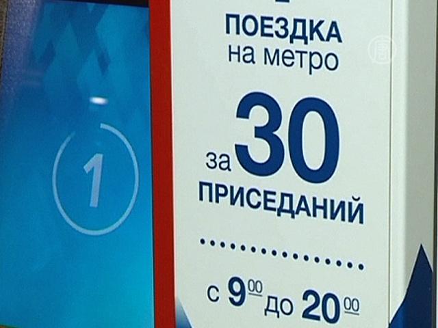 Москвичам нравится платить за метро приседаниями