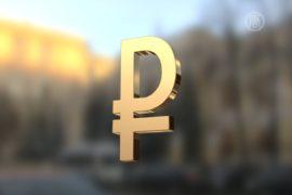 Рубль обзавёлся собственным символом