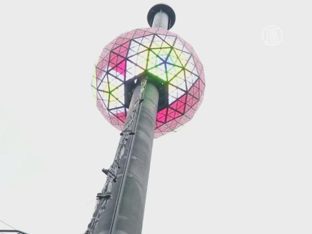 В Нью-Йорке испытали знаменитый новогодний шар