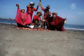 Перуанские шаманы просят мира во всем мире